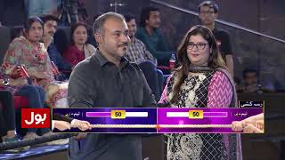 Game Show Aisay Chalay Ga (Balochi) – 20 January 2018 | Full Episode