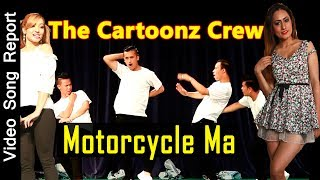 Motorcycle Ma Cover Video, The Cartoonz Crew, Aaslesha Thakuri, New Nepali Movie Prem Geet 2 Song