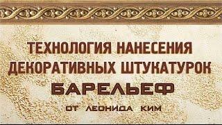 Барельеф от Леонида Кима