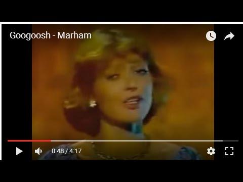 Googoosh - Marham گوگوش - مرحم