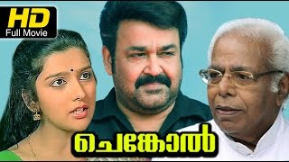 Malayalam Full Movie | Chenkol Full Movie (1993) | Mohanlal | Malayalam Movies Online