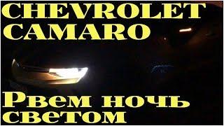 Chevrolet Camaro - ночной обзор