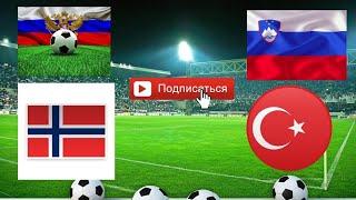 Прогноз на футбол Россия Словения и Норвегия Турция
