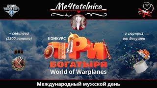 Конкурс ''3 богатыря'' | World of Warplanes 2.0.8