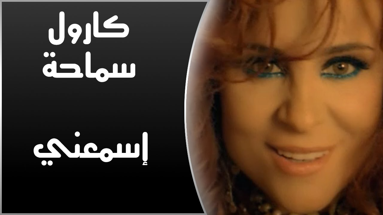 carole samaha - wahshani bladi mp3