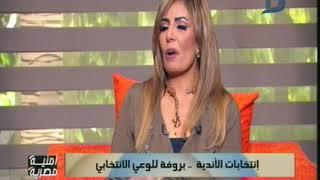 أمنية مصرية| النائب مصطفى بكرى: يكشف سبب نجاح مرتضى منصور ومحمود الخطيب فى انتخابات الأندية