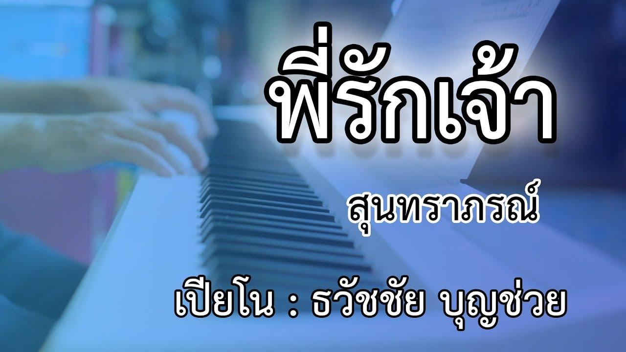 พี่รักเจ้า - เปียโนเพราะๆ - เปียโนบรรเลง - Piano Cover by  ธวัชชัย บุญช่วย