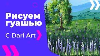 Видео урок, как нарисовать летний пейзаж с люпинами гуашью! #Dari_Art