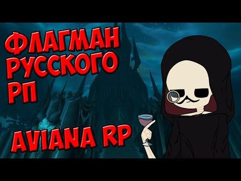 Aviana RP - Флагман русского ВоВ-РП!    РРП