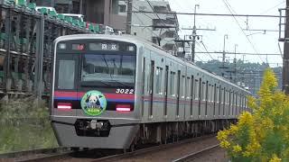 京成3000形3022編成 シャオシャオ命名記念ヘッドマーク