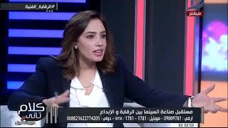 كلام تانى| شاهد رأى المخرج احمد عاطف فى فيلم