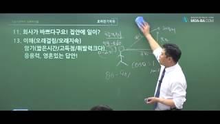 건축전기설비기술사 | 합격비법 및 공부방법 | 황모아 원장 | 모아전기학원