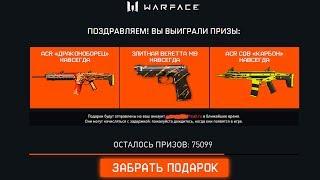 ЯК ОТРИМАТИ ЕЛІТНУ BERETTA M9 НАЗАВЖДИ В WARFACE, 3 доната безкоштовно назавжди в варфейс