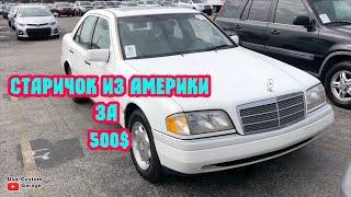 Купил 2 машины с Аукциона в США  Цены на б/у авто до 4000$