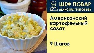 Американский картофельный салат . Рецепт от шеф повара Максима Григорьева