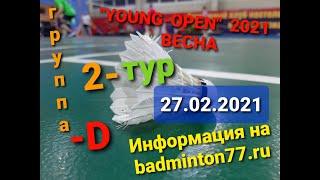 27 февраля 2021 / YOUNG-OPEN - 2021 / 2 ТУР / Группа D