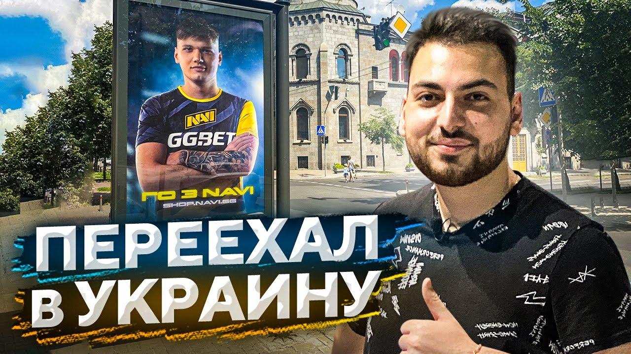 Я переехал в Украину