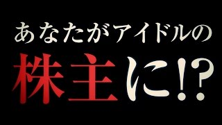 AiKaBu 公式アイドル株式市場アプリ(アイカブ) PR映像 / AKB48[公式]