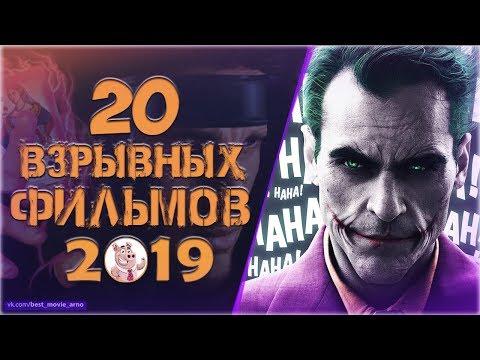 20 САМЫХ ОЖИДАЕМЫХ ПРЕМЬЕР 2019 - Ruslar.Biz