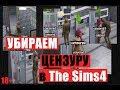 Как убрать цензуру в The Sims 4? (18+) ^Новый СПОСОБ^