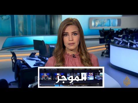 موجز الأخبار - الواحدة ظهرا 22/02/2017