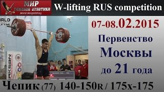 07-08.02.2015. CHEPIK-77 (140-150R/175х-175).Moscow Championship to 21 years.