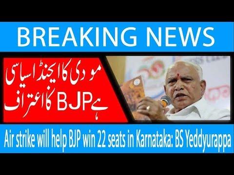 Air strike will help BJP win 22 seats in Karnataka: BS Yeddyurappa | 28 February 2019 | 92NewsHD