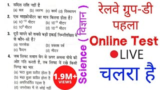 railway group D online test in hindi  //railway CBT Exam practice //vv.imp science in hindi //