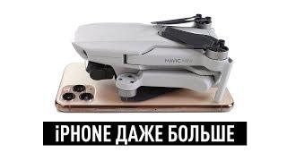 Mavic Mini - новый коптер от DJI размером с iPhone и весом 249г.