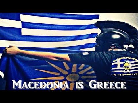 ΜΑΚΕΔΟΝΙΑ = ΕΛΛΑΔΑ | MACEDONIA = GREECE