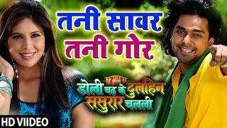 Pawan Singh का सबसे रोमांटिक गाना-Tani Sanwar Tani Gor -HD   Doli Chadh Ke Dulhin  Bhojpuri Hit Song