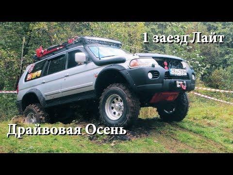 Чернигов, Оффроад, Драйвовая Осень, 1 заезды в классе ЛАЙТ