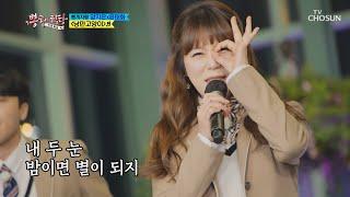'낭만고양이'♪ 야오오옹🐱 8옥타브 초 고음 발사↗ TV CHOSUN 210324 방송 | [뽕숭아학당] 44회 | TV조선