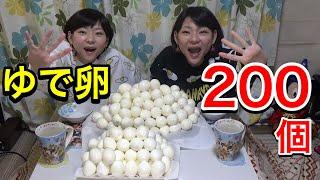 【大食い】ゆで卵200個!ハッピーイースター!【双子】 thumbnail