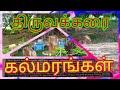 திருவக்கரை கல்மரங்கள் brickstones thiruvakkarai mp3
