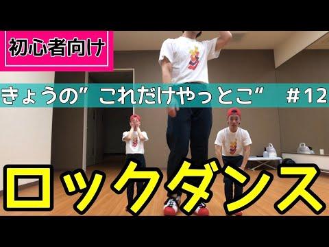 """これぞロックダンス!基本を練習できる振り付け!【きょうの""""これだけやっとこ"""" #12】速さ☆☆★#LockDance"""