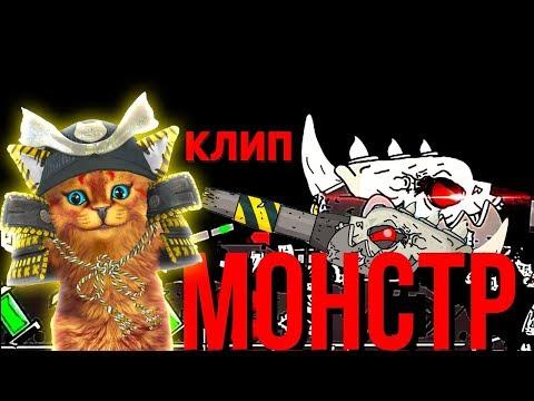 КЛИП - Я словно монстр / RATTE В ЛАБИРИНТЕ СМЕРТИ, РЕАКЦИЯ на Мультики про танки