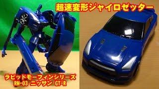 超速変形ジャイロゼッター ラピッドモーフィンシリーズ RM-03 ニッサン ...