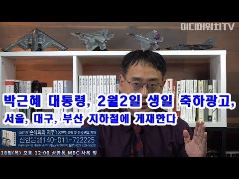 [변희재의 시사폭격] 박근혜 대통령, 2월2일 생일 축하광고, 서울, 대구, 부산 지하철에 게재한다