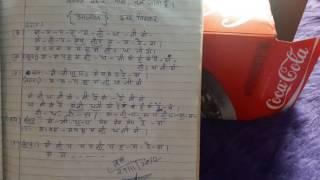 Raag basant bahar alaap notation in hindi by Sharad Sood..