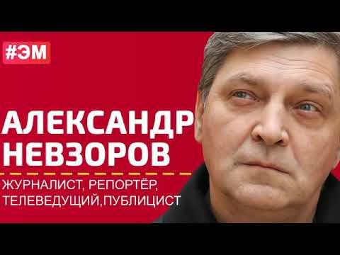 2017.12.10 Невзоров. Интервью ЭМ