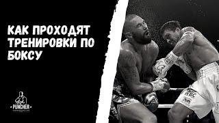Групповая тренировка по боксу.