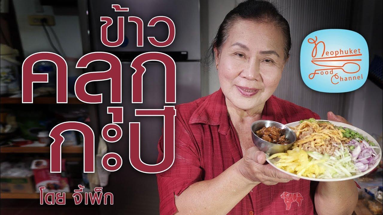 วิธีทำข้าวคลุกกะปิ และหมูหวาน สูตรนี้เก็บไว้กินได้นาน โดยจี้เพ็ก