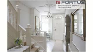 входные двери официальный сайт цены(Двери Fortus (Фортус). Входные взломостойкие двери для квартир и загородных домов, премиум класса. Заходи..., 2016-06-01T06:27:49.000Z)