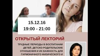 Трудные периоды в воспитании детей. Прямая трансляция 21.12.2016