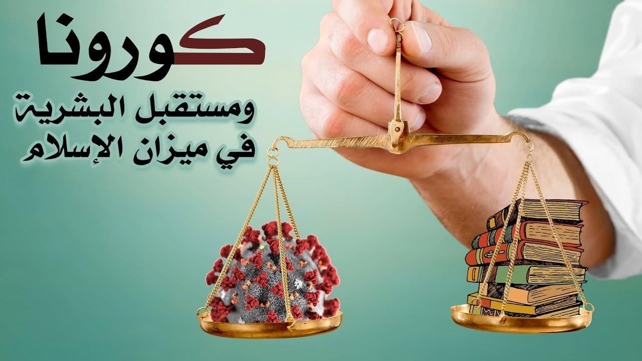 كورونا ومستقبل البشرية في ميزان الإسلام..
