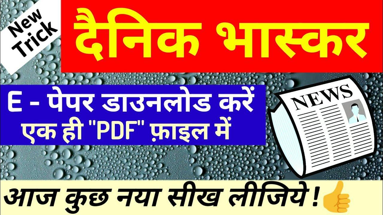 Process of booking classified ad in dainik bhaskar newspaper.