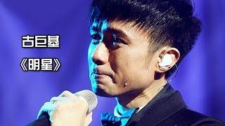 《我是歌手 3》第七期单曲纯享-古巨基 《明星》 I Am A Singer 3 EP7 Song: Leo Ku Performance【湖南卫视官方版】