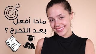 What to Do After Graduation? With Nour El Assaad | ماذا افعل بعد التخرج؟ مع نور الأسعد