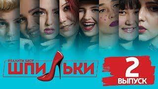 "РЕАЛИТИ ШОУ  ""ШПИЛЬКИ"" / ВЫПУСК 2 - 12.04.2018"